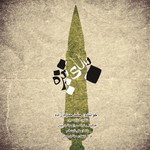 Hamed Hamze Zadeh - Balaye Neyze