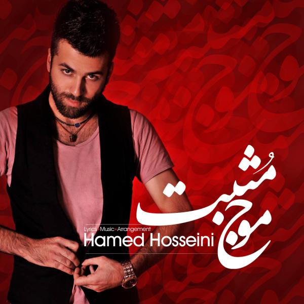 Hamed Hosseini - Moje Mosbat