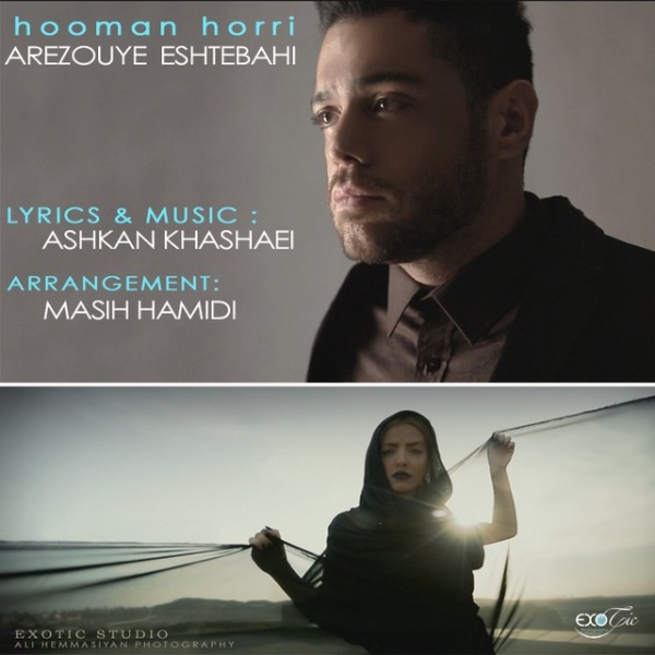 Hooman Horri - Arezouye Eshtebahi