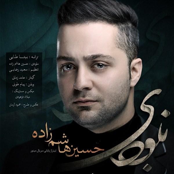 Hossein Hashemzade - Naboodi