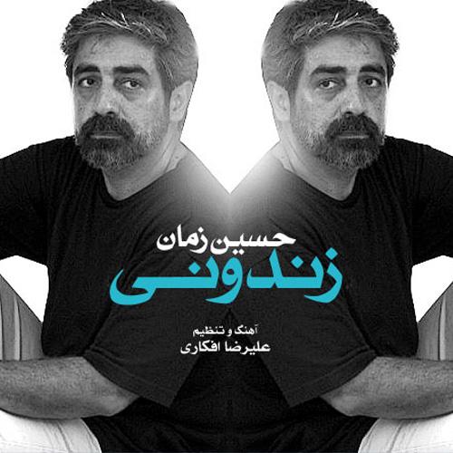 Hossein Zaman - Zendooni
