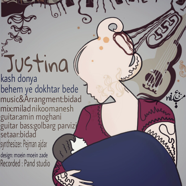 Justina - Kash Donya Behem Ye Dokhtar Bede