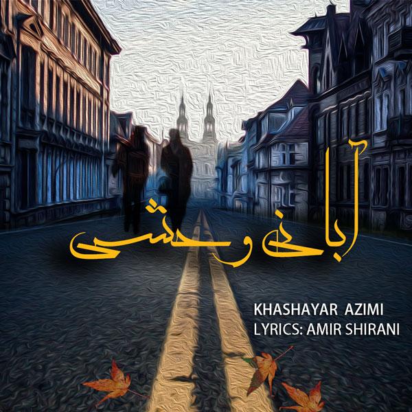 Khashayar Azimi - Abaniye Vahshi