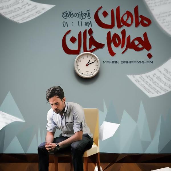 Mahan Bahram Khan - Golhaye Baghcheh (Album Version)