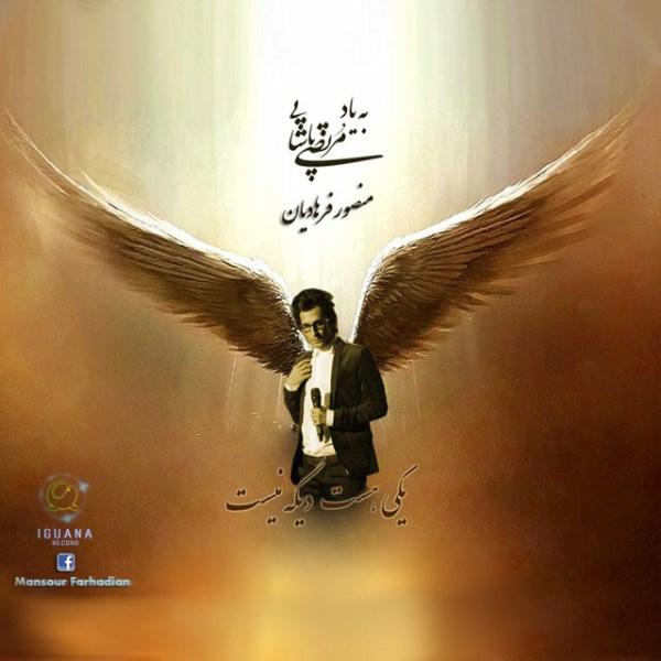 Mansour Farhadian - Yeki Hast Dige Nist