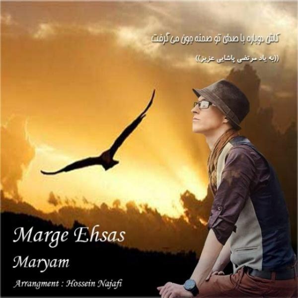 Maryam - Marge Ehsas
