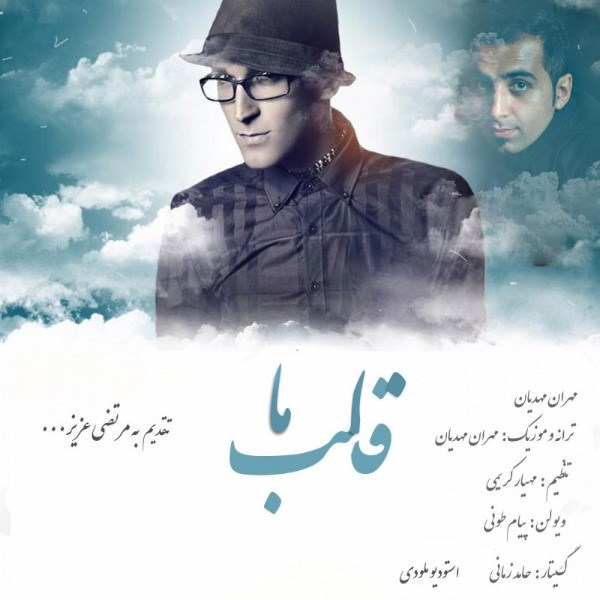 Mehran Mahdian - Ghalbe Ma
