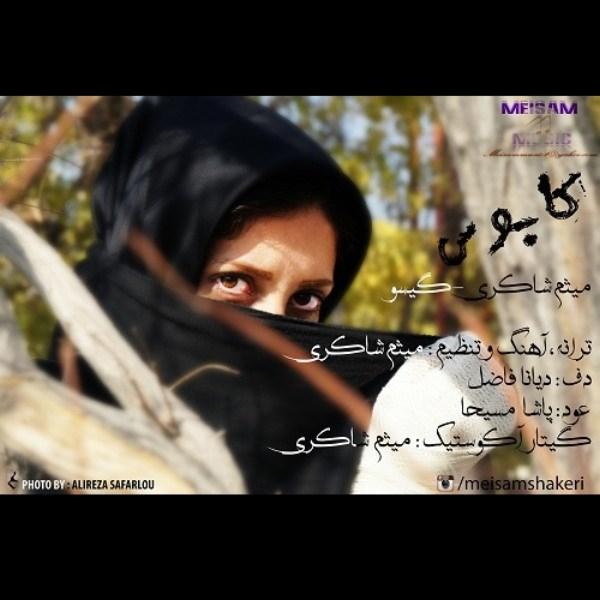 Meysam Shakeri & Gisoo - Kaboos
