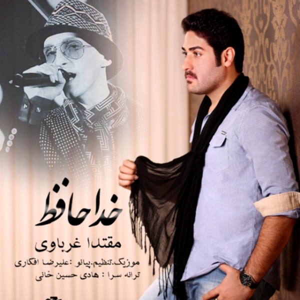 Moghtada Gharbavi - Khodahafez