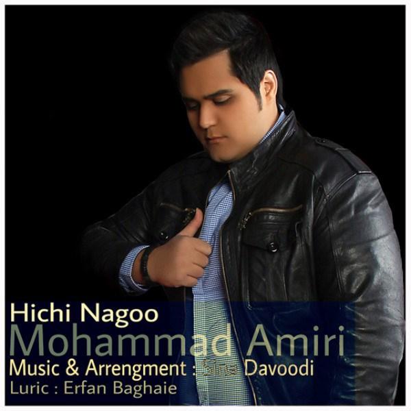 Mohammad Amiri - Hichi Nagoo