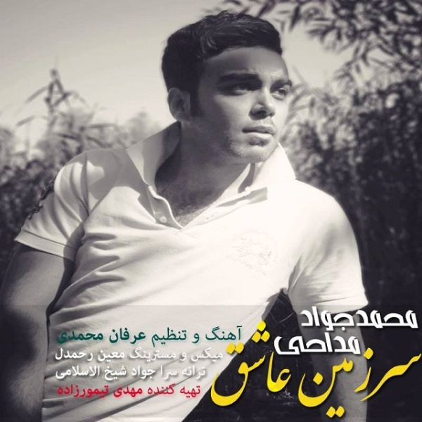 Mohammad Javad Maddahi - Sarzamine Ashegh