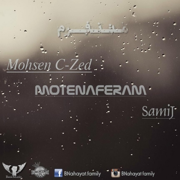 Mohsen C-Zed & SamiJ (BNahayat Family) - Motenaferam