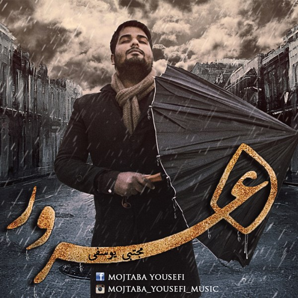 Mojtaba Yousefi - Ghoroor