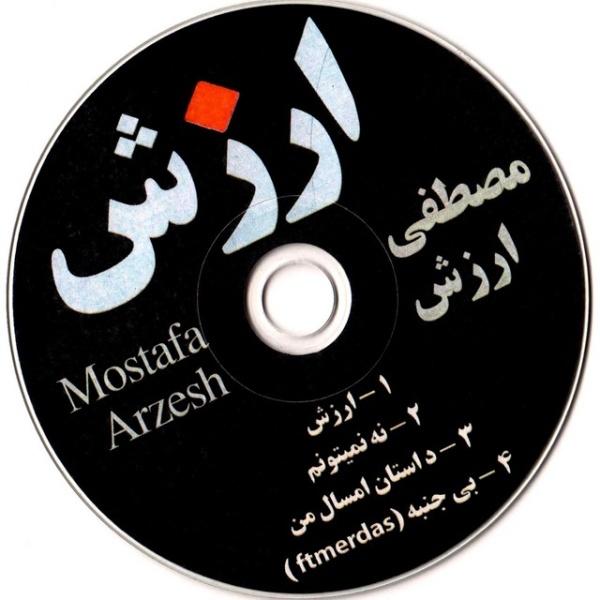 Mostafa Arzesh - Dastane Amsale Man