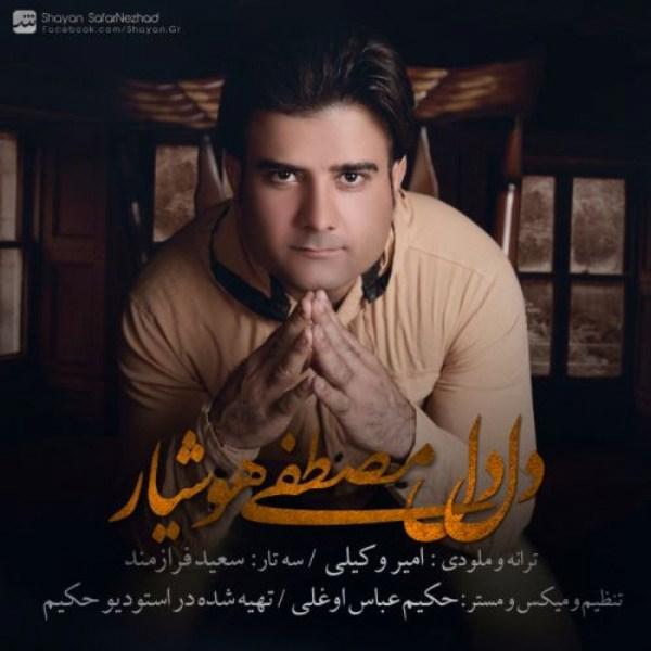 Mostafa Hoshyar - Del Del