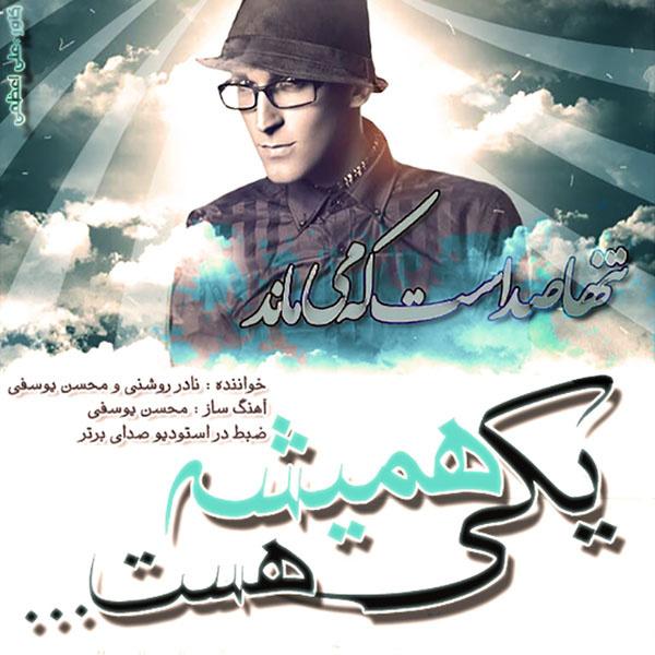Nader Roshani - Yeki Hamishe Hast (Ft Mohsen Yousefi)