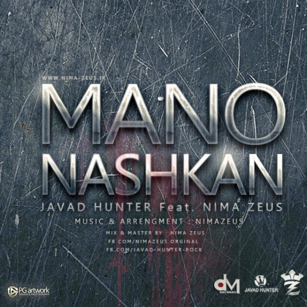Nima Zeus - Mano Nashkan (Ft Javad Hunter)