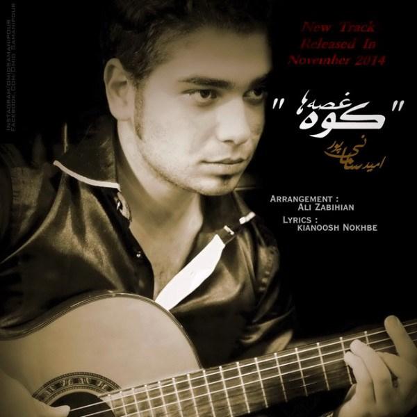 Omid Samanipour - Koohe Ghosseha
