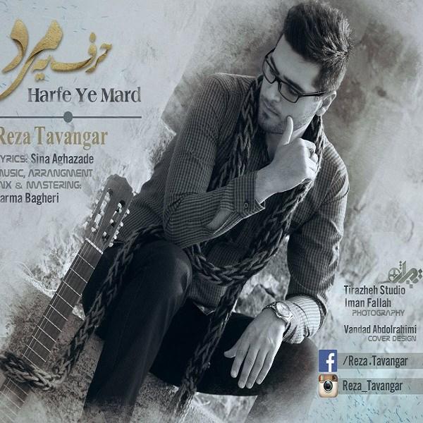Reza Tavangar - Harfe Ye Mard