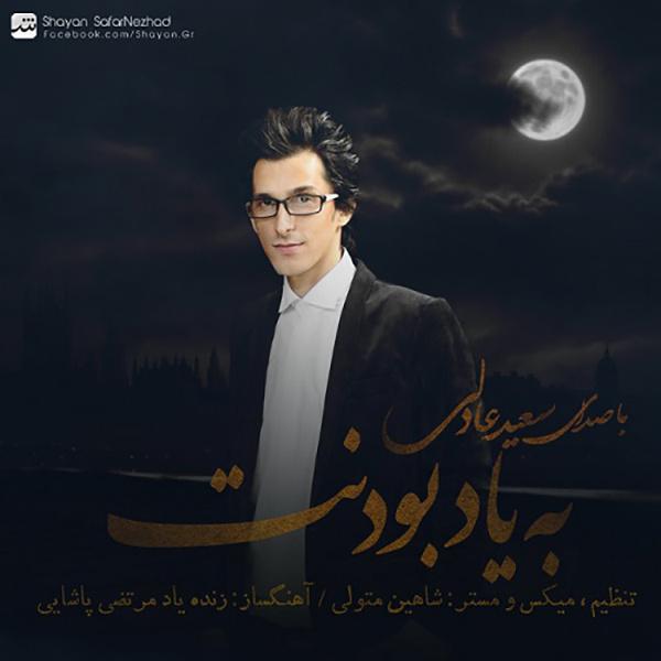Saeed Adeli - Be Yade Boodanet