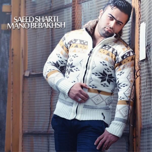 Saeed Sharti - Mano Bebakhsh