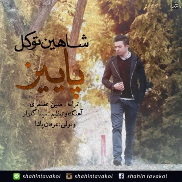 Shahin Tavakol - Paeiz