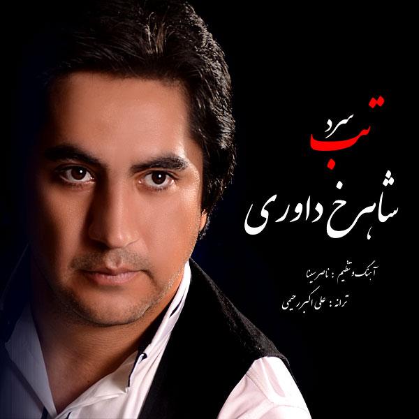 Shahrokh Davari - Tabe Sard