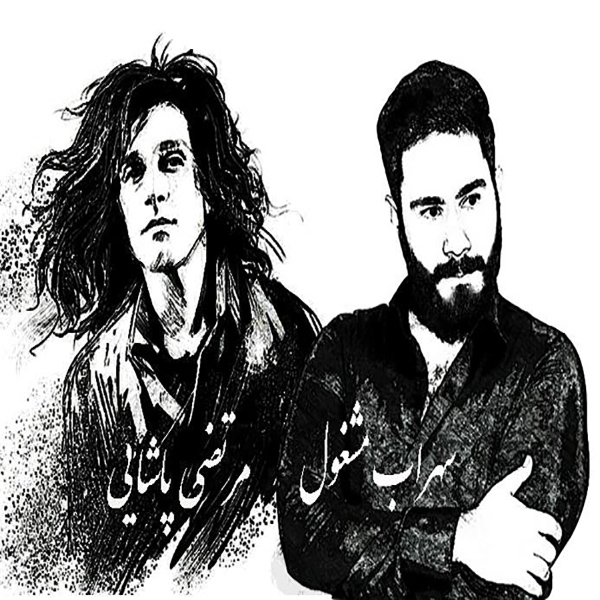 Sohrab Mashghool - Mano Yadet Hast