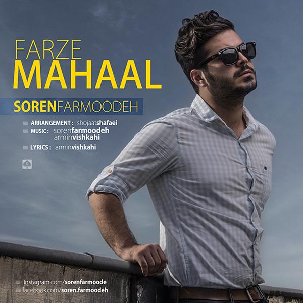Soren Farmoodeh - Farze Mahaal