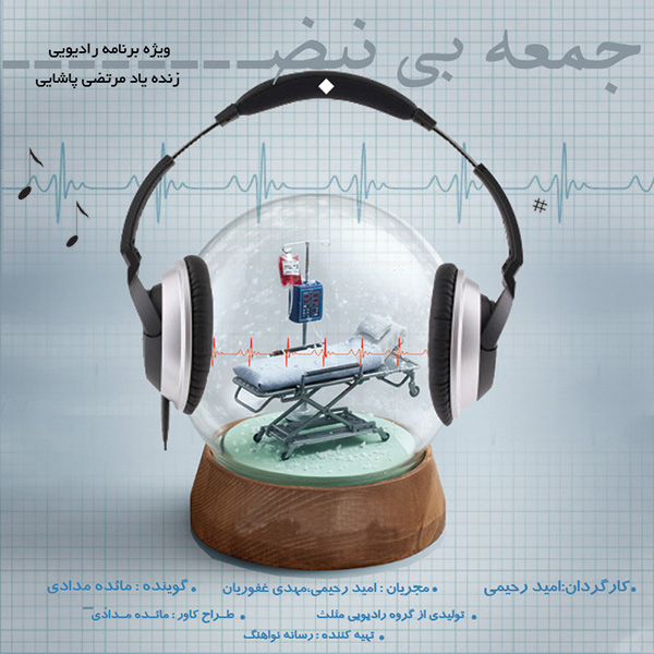 Tribute To Morteza Pashaei - Jomeye Bi Nabz