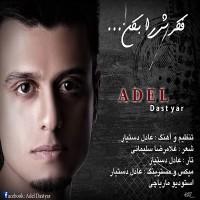 Adel-Dastyar-Fekrash-Ra-Bokon