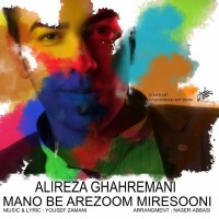 Alireza-Ghahremani-Mano-Be-Arezoom-Miresooni