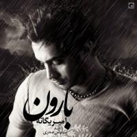 Amir-Yeganeh-Baroon