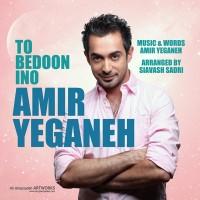 Amir-Yeganeh-To-Bedoon-Ino