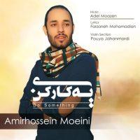 Amirhossein-Moeini-Ye-Kari-Kon