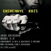 Arad_Mahdi-SH-Cheshmaye-Khis