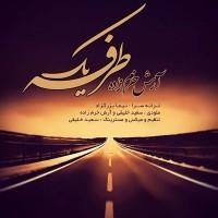 Arash-Khoram-Zadeh-Yek-Tarafe