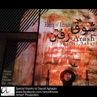 Arash-Shafiei-Sabet-Shoghe-Raftan