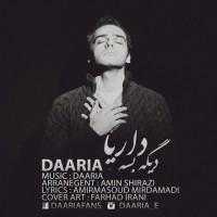 Daaria-Dige-Basse