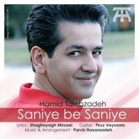 Hamid-Talebzadeh-Saniye-Be-Saniye