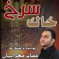 Hesam-Mehrabian-Se-Saleh