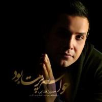 Hossein-Fadaei-Havasam-Part-Bood