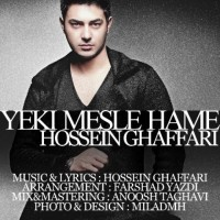 Hossein-Ghaffari-Yeki-Mesle-Hame