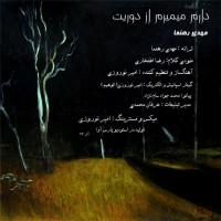 Mahdi-Rahnama-Daram-Mimiram-Az-Doorit
