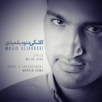 Majid-Ali-Akbari-Kashki-Mano-Mifahmidi