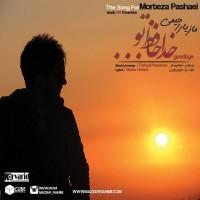 Maziar-Rahimi-Khoda-Hafeze-To