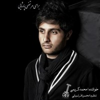 Mohammad-Karimi-Dele-Donya