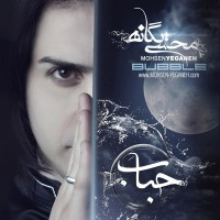 Mohsen-Yeganeh-Beat-Akhar