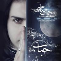 Mohsen-Yeganeh-Dooset-Daram