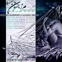 Mostafa-Jahandari-Marz-Jonoon-(Ft-Masoud-Abedini)